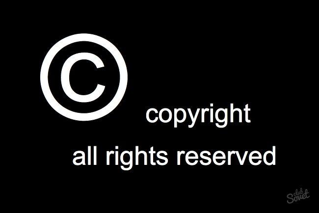 Як отримати авторські права