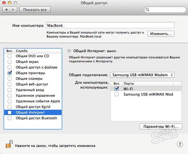 Як роздати wifi з macbook