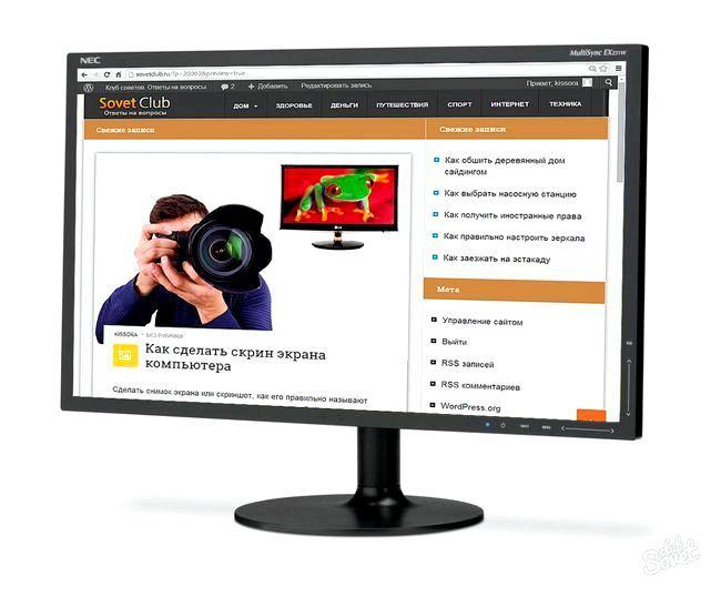 Як зробити скрін екрану комп'ютера