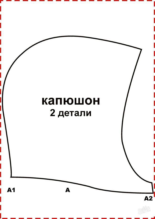 Капюшон1