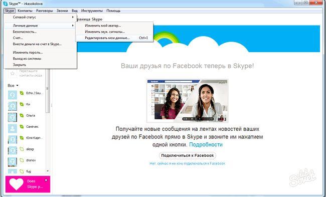 Як видалити скайп