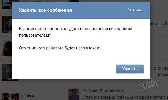 Як видалити повідомлення в вконтакте