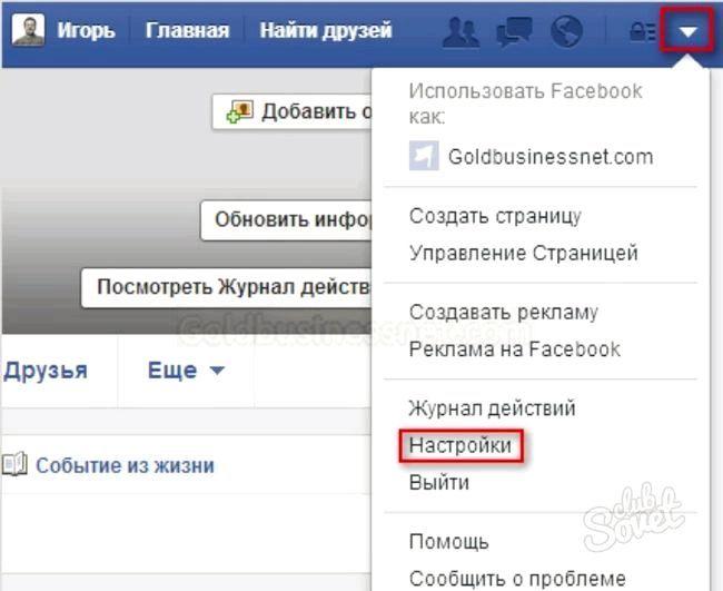 Як видалити сторінку в фейсбук