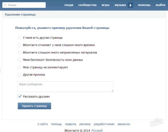 Як видалити сторінку в вконтакте