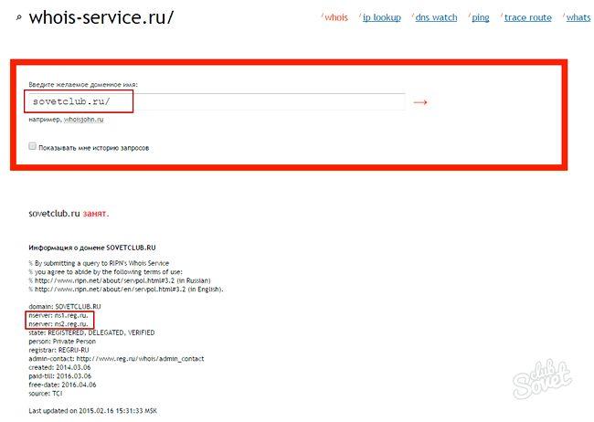 Як дізнатися хостинг сайту