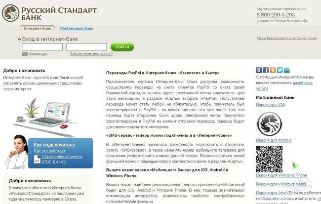 Як дізнатися заборгованість у банку російський стандарт