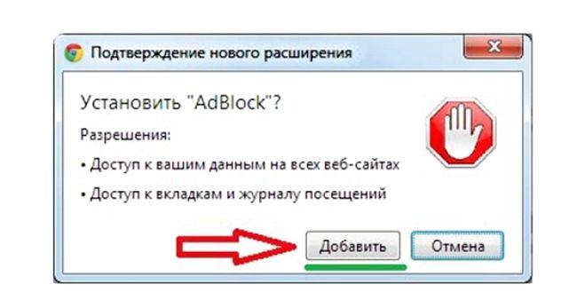 Як в хромі блокувати рекламу