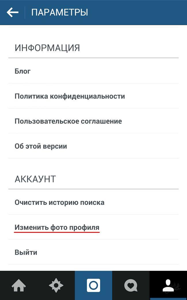 Як у інстаграме поставити аватар