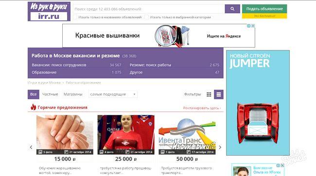 Як в москві знайти роботу