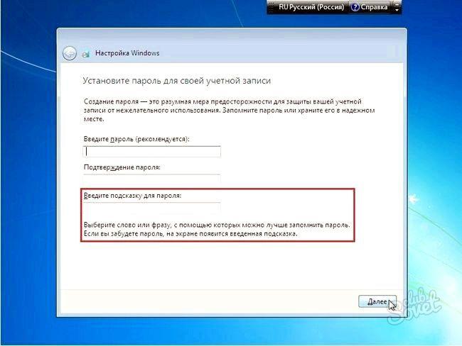 Як відновити пароль