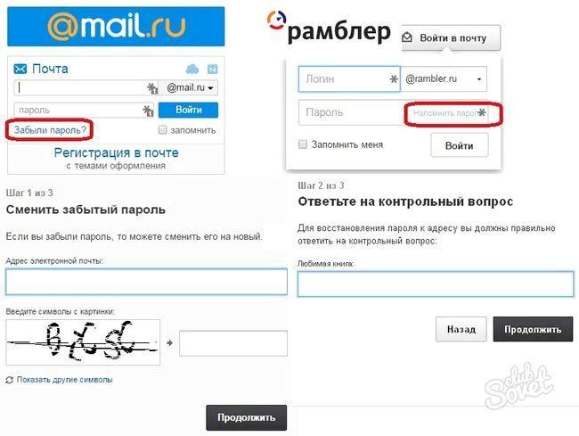 Як відновити пошту