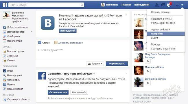 Як вийти з Фейсбук