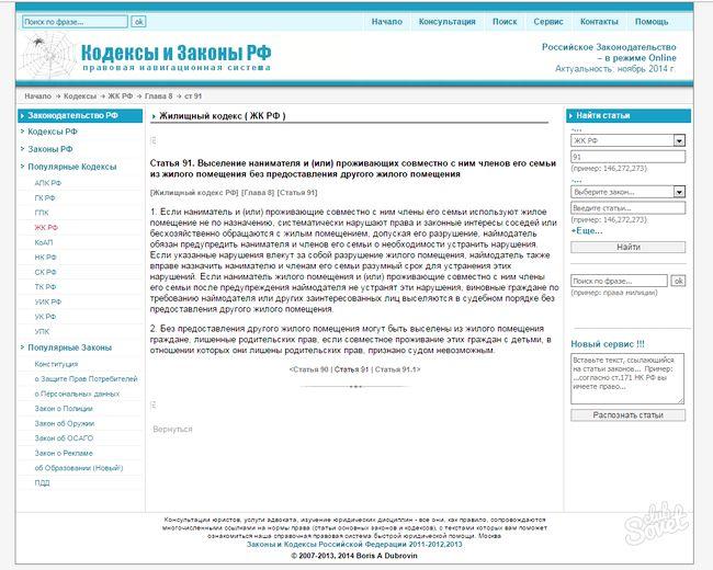 Стаття 91 ЖК РФ (житловий кодекс)