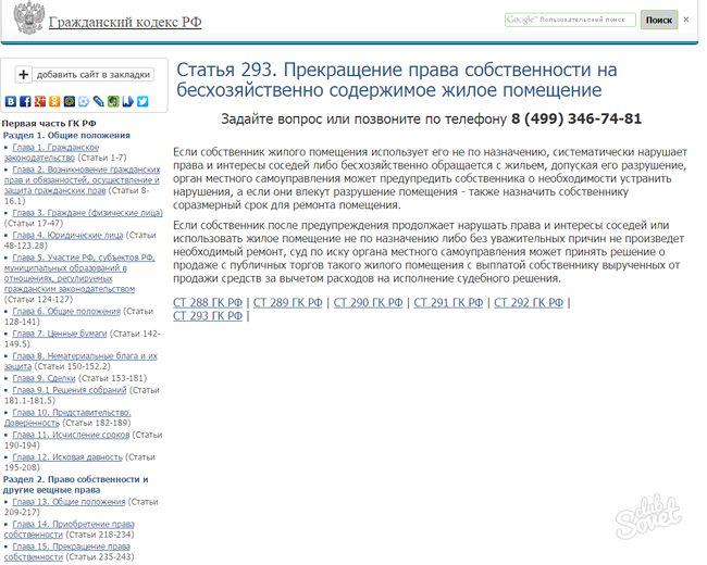 Стаття 293 жк рф