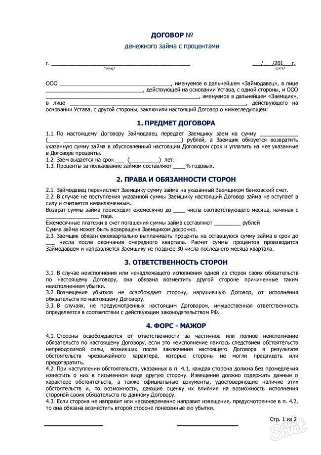 Договор_займа_с_процентамі_между_юрідіческімі_ліцамі_1