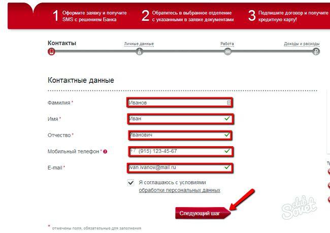 Як взяти кредит у банку москви