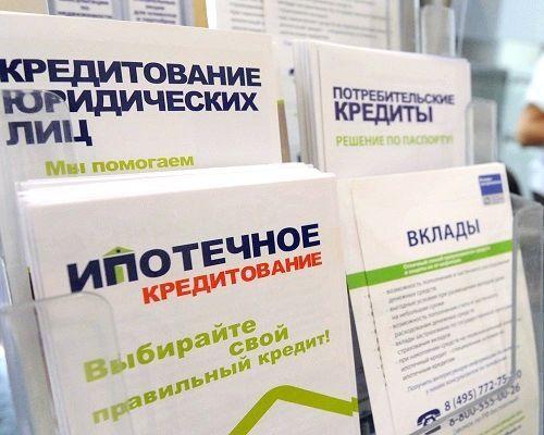Як взяти кредит у банку росії