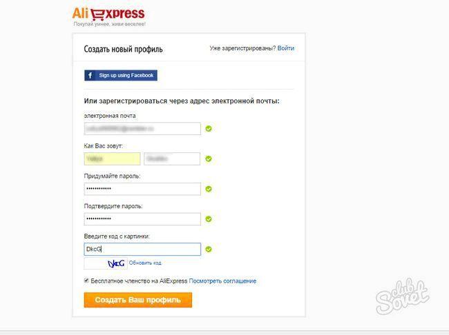 Як замовити товар на аліекспресс