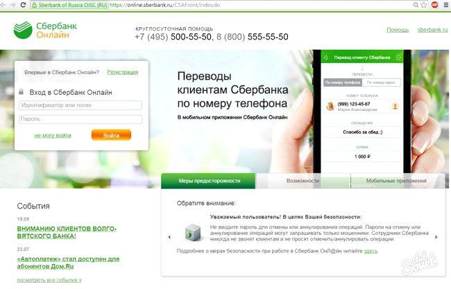 Як закрити вкладів Ощадбанку онлайн
