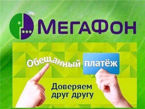 Як позичити гроші на мегафоні