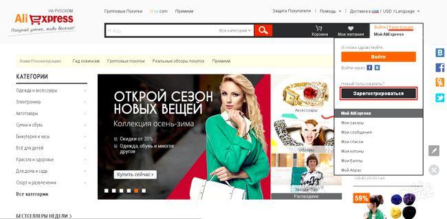 Як зареєструватися в аліекспресс російською