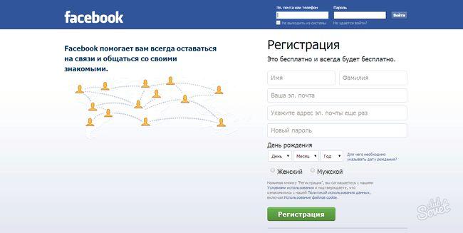 Як зареєструватися в фейсбук