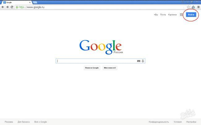 Як зареєструватися в гугл