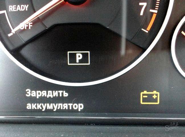 Як завести машину, якщо акумулятор розрядився