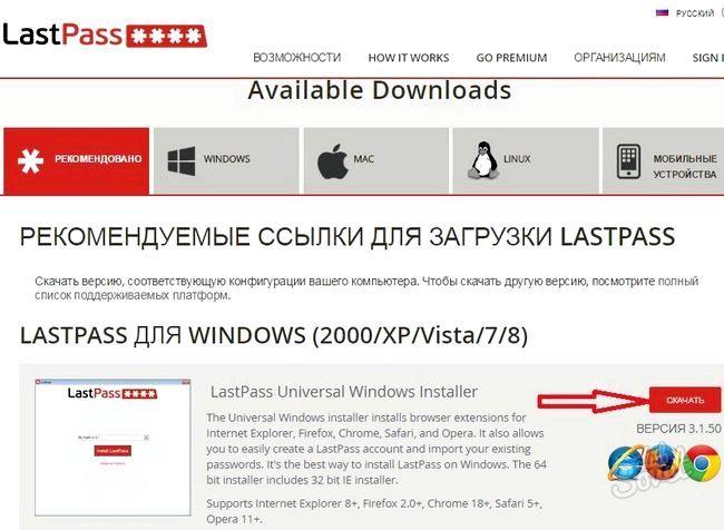 Lastpass - завантажити, інструкція користувача