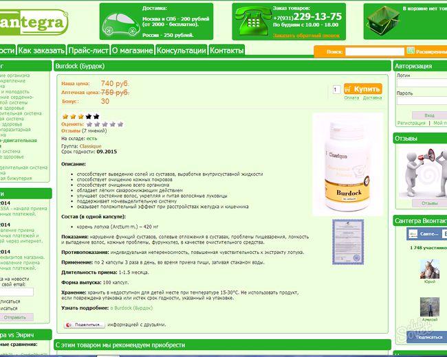 Лопух - лікувальні властивості
