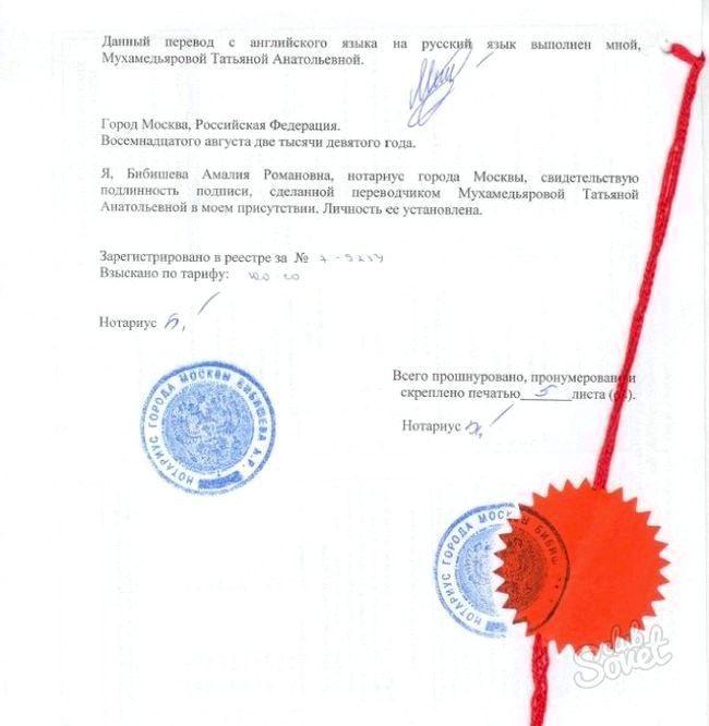 Нотаріально завірений переклад документів