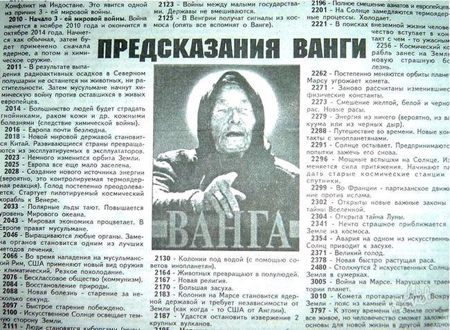 Предсказания-ванги-на-2015-год-для-россии-украины-сша-и-крыма