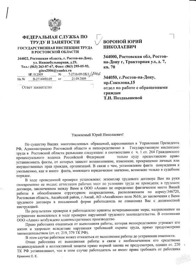 2_ответ працю інспекцііotvet_inspekcii_str1_2009-11-25_13.06.57