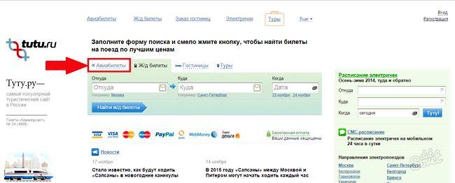 Туту.ру - онлайн бронювання квитків