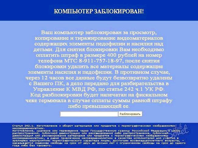 Вірус заблокував комп'ютер, що робити