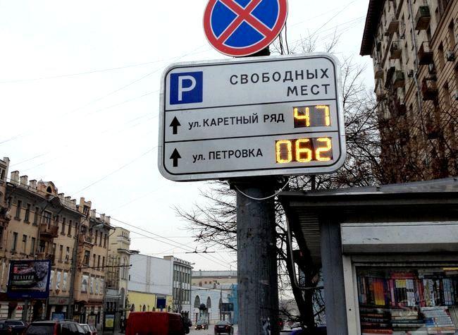 Навіщо потрібні платні парковки
